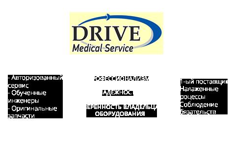 Профессионализм и надежность ДрайвМедСервис